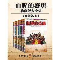 血腥的盛唐大全集(珍藏版)(套装全7册)(读客这本史书真好看文库)让中国历史上著名的主角们,为您讲述中华民族历史上辉煌、璀璨也黑暗、血腥的朝代