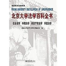 北京大学法学百科全书·社会法学 环境法学 知识产权法学 科技法学