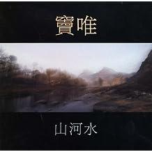 窦唯:山河水(CD)