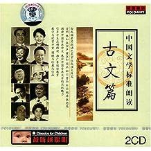 中国文学标准朗读:古文篇(2CD)