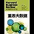 重思大数据(《哈佛商业评论》增刊)