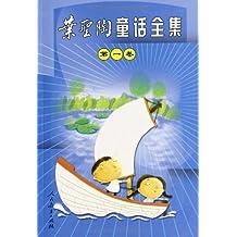 叶圣陶童话全集(共4册)