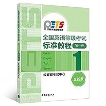 全国英语等级考试标准教程(第1级)(全新版)(附光盘1张)