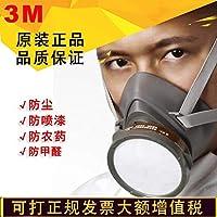3M3200防毒面具防护口罩喷漆实验防烟防尘面罩工业化工防毒四件套3301过滤盒一包20片棉