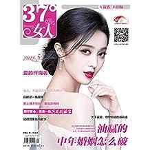 37°女人 月刊 2018年05期