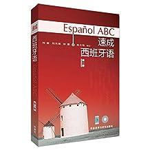 速成西班牙语(第一册)(MP3版)(附光盘)