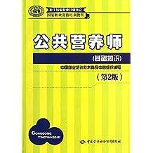 国家职业资格培训教程:公共营养师(基础知识)(第2版)(用于国家职业技能鉴定)