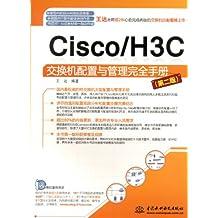 Cisco/H3C交换机配置与管理完全手册(第二版)
