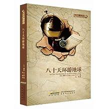 凡尔纳科幻经典:八十天环游地球(插图本•全译本)