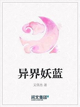 """""""异界妖蓝"""",作者:[艾佩思]"""