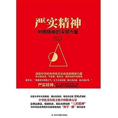 严实精神:中国精神的深层力量.pdf