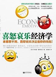 喜怒哀乐经济学
