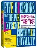 """顾客为什么""""粉""""你:驱动顾客极度狂热的5大策略"""