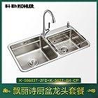 科勒(KOHLER) 飘丽诗大小槽厨盆 K-98683T-2FD(包含龙头K-562T-B 1960.1元