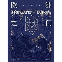 欧洲之门:乌克兰2000年史(理解两千年以来塑造东欧的复杂力量,看清当前围绕乌克兰的冲突与动)