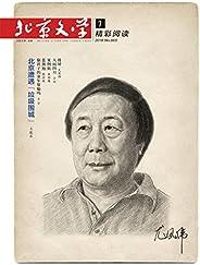 北京文學 月刊 2018年01期