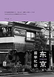 东京留学记忆 (新民说)