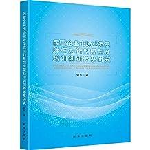 民营企业市场业务员胜任力新型模型及培训创新体系研究