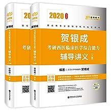 贺银成西医综合2020贺银成考研西医临床医学综合能力辅导讲义(套装上下册)
