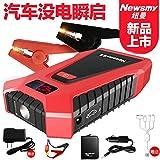 纽曼(Newsmy)S400L 汽车应急启动电源 车载电瓶多功能启动宝 手机平板电脑移动电 红色