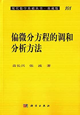 偏微分方程的调和分析方法.pdf