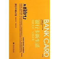 银行卡新生活:创新支付,引领未来