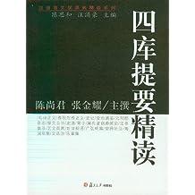四库提要精读 (汉语言文学原理精读系列)