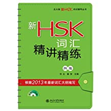 北大版新HSK应试辅导丛书:新HSK词汇精讲精练(4级)