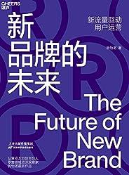 新品牌的未来(弘章资本创始合伙人,超级畅销书《新零售的未来》作者 翁怡诺全新力作 揭示中国消费品牌未来的发展路径!)