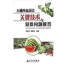 大棚西瓜栽培关键技术与疑难问题解答