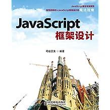 JavaScript框架设计(异步图书)
