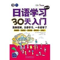 日语学习零起点30天入门:漫画图解、日语学习,一本就够了