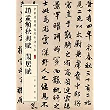 赵孟頫秋兴赋 闲居赋--中华经典碑帖彩色放大本 (中华书局出品)
