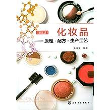 化妆品:原理·配方·生产工艺(第3版)
