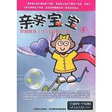 亲亲宝宝4:早期教育(18月到20个月)(CD)