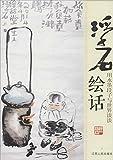 浮石绘·话:用水墨段子与世界谈谈