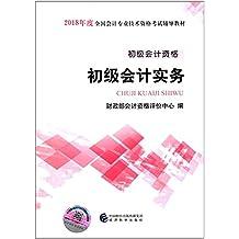 (2018年度)全国会计专业技术资格考试辅导教材:初级会计实务(初级会计资格)