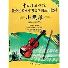 中国音乐学院社会艺术水平考级全国通用教材:小提琴(八-十级)(第二套)