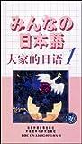 日本语大家的日语1(5磁带)
