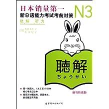 新日本语能力测试备考丛书•N3听力:新日语能力考试考前对策(附MP3光盘)
