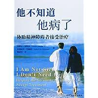 四川大学出版社 他不知道他病了:协助精神障碍者接受治疗