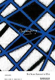 象棋的故事(上海译文出品!茨威格生前发表的最后一部小说;一个人用来局限自己的范围愈狭小,他在一定意义上就愈接近于无限) (茨威格作品集)