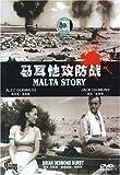 马耳他攻防战(DVD)