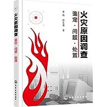 火灾原因调查:鉴定·问题·处置