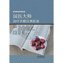 国医大师治疗失眠经典医案 (国医大师疗病丛书)