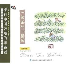 一筐茶叶一筐歌(CD)