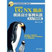 UG NX 10.0中文版模具设计案例实战从入门到精通 (CAX工程应用丛书)