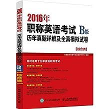 (2016年) 职称英语考试历年真题详解及全真模拟试卷(B级)(综合类)