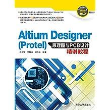 Altium Designer(Protel)原理图与PCB设计精讲教程