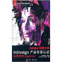 Adobe创意大学InDesign产品专家认证标准教材(CS6修订版)